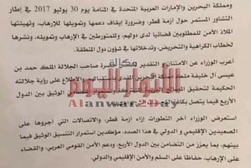 عاااجل… بيان هام من وزراء خارجية مصر والسعودية والبحرين والإمارات حول أزمة قطر