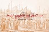 عيد الأضحى المبارك أيام الدولة الفاطمية