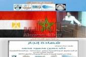 المملكة المغربية تهدي شهادتها الدولية لخالد حسين رئيس جمعية السواقي برعاية الفضاء المدني
