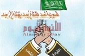السعودية تَصد هاشتاغ يُصد بهشتاغ لا يُصد