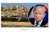 """دار الافتاء تشارك فى هاشتاج """"القدس عاصمة فلسطين"""" رفضا لنقل سفارة أمريكا"""