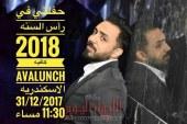 عماد كمال يحيي حفل رأس السنة بالإسكندرية