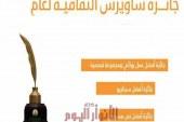 الاثنين.. تكريم الراحلة  شمس الإتربي في حفل  جوائز ساويرس الثقافية.. وأحمد حلمي ضيف شرف الاحتفالية