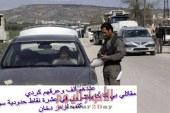 عددهم ألف وعرقهم كردي مقاتلي بي كا كا ينتشرون في عشرة نقاط حدودية سورية