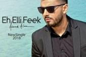 """بالفيديو .. احمد علاء يطرح أغنية """" ايه اللي فيك """""""