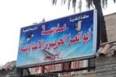 تقرير هيئة مفوضى الدولة يرفض اطلاق اسم ابو العز الحريرى على احدى المدارس بالاسكندرية