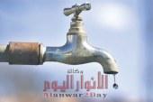 """غداً ولمدة """"24 ساعة"""" قطع المياه عن بعض المناطق بالجيزة… تعرف عليها"""