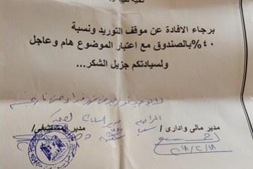 مخالفات بالجملة وإهدار المال العام بمستشفى حميات الفيوم ووكيلة الوزارة نايمة فى العسل