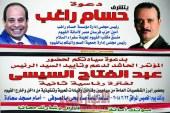 مؤتمر شعبي حاشد لتأييد الرئيس عبد الفتاح السيسي برعاية المستشار حسام راغب يوم الخميس القادم بحي الصوفي