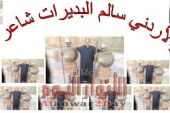 الشاعرالأردني سالم البديرات شاعر الأسبوع