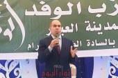 الوفد تقيم حفل لتكريم اسر الشهداء ومساعده مرض الجزام بالقليوبية
