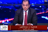 """بالفيديو..رئيس حزب الأحرار: أحذر من التعامل مع """"درويش"""" لأنه مفصول من الحزب لسوء أخلاقه!!"""
