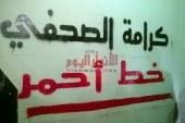 """بعد إعتداء أمن نادي الزمالك عليهم """"الصحفيين"""" تمنع نشر اسم وصورة رئيس نادي الزمالك لمدة عام"""