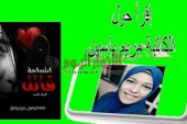 البوليس عندما يكون هو الدور إقرأ حول الكاتبة مريم ياسين