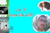 إقرأ حول الكاتب خالد حميدة