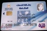 بعد تحديد أماكن الاستلام.. بطاقات الخدمات المتكاملة لم تصل لجميع المستحقين