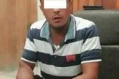 عاجل  ضبط أحد الأشخاص بكفر الشيخ لقيامه بالإعلان عن بيع أعضاء بشرية عبر شبكة الإنترنت .