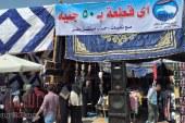 """بــالــصـور…""""مستقبل وطن"""" بالجيزة يقيم معرضاً للملابس والخضراوات والفواكه بأسعار رمزية"""