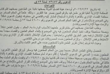 وكالة الانوار تنفرد بتقرير مفوضي الدولة بإلغاء قرار رسوم البليت
