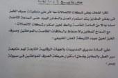 وزارة التموين تقدم إعتذارها للشعب لوجود عطل بشبكة البطاقات التموينية