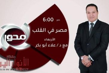 الأربعاء.. أولى حلقات «مصر في القلب» على شاشة «المحور»