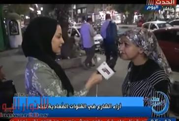 """بالفيديو.. كاميرا """"منتصف الأسبوع"""" ترصد آراء المواطنين في القنوات المعادية"""