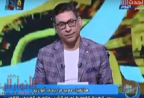 بالفيديو.. يحيى أبو زيد: حل مشكلة الصرف الصحي بمدينة أرمنت خلال 3 أسابيع