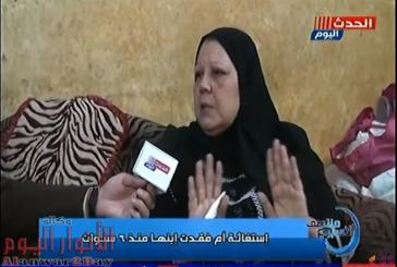 بالفيديو.. استغاثة أم فقدت ابنها الوحيد منذ 6 سنوات