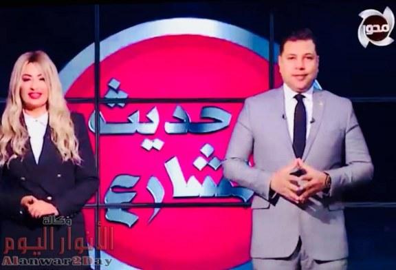 """غــداً…أولى حلقات برنامج """"حــسن مــحـفــوظ"""" الجــديــد على قناة المحـــور"""