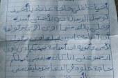 """رسالة مبكية من أحد ضحايا الهجرة غير الشرعية إلى أهله بالفيوم """"كان نفسى اعملكوا حاجة"""""""