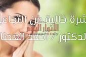 بشرة خالية من التجاعيد مع الدكتور / أحمد العطار