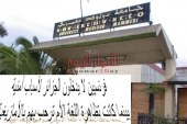فرنسيين لا يدخلون الجزائر لآسباب أمنية بينما كانت تظاهرة اللغة الأم ترحب بهم بالأمازيغية