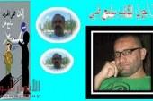 إقرأ حول الكاتب سامح علي