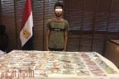 ( إعادة مبالغ مالية تمت سرقتها من داخل مقر إحدى الشركات بالقاهرة وضبط مرتكب الواقعة)