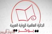 القائمة النهائية للبوكر العربية منها فردقان ليوسف زيدان