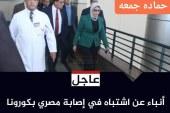 أنباء عن اشتباه في إصابة مصري بكورونا بمطروح.. ووزيرة الصحة تتجه للمحافظة بشكل مفاجئ