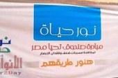 """بالتعاون مع صندوق تحيا مصر سوهاج تبحث تنفيذ مبادرة """" نور حياة """" لمكافحة فقدان البصر"""