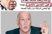 كشف فساد حسين منصور رئيس الهيئة القومية لسلامة الغذاء