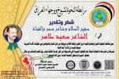الشاعر المصرى  سعيد طاهر يحصل على اعجاب العراقيين  في مهرجان رابطة النخوة لشيوخ ووجهاء العراق