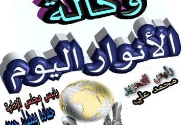شركة الانوار اليوم الاعلامية تنعى شهداء حادث بئر العبد الإرهابى