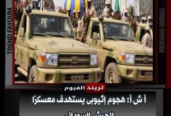 أ ش أ: هجوم إثيوبى يستهدف معسكرًا للجيش السودانى